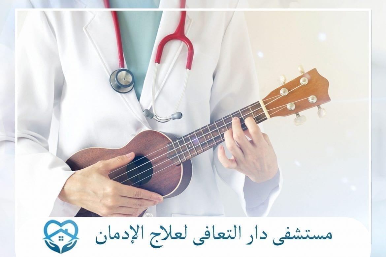 العلاج بالموسيقي والفن