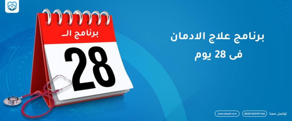 برنامج علاج الادمان فى 28 يوم