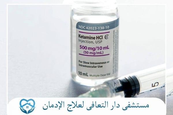 خطوات علاج إدمان الكيتامين