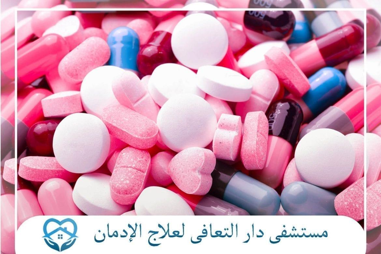 علاج إدمان حبوب الاكستازي