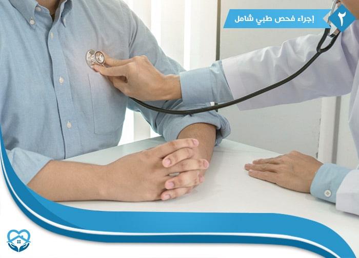 إجراء فحص طبي شامل