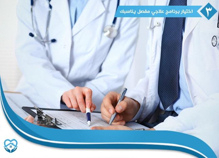 اختيار برنامج علاجي مفصل يناسبك