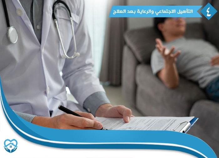 التأهيل الاجتماعي والرعاية بعد العلاج