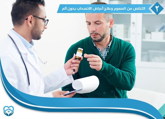 التخلص من السموم وعلاج أعراض الانسحاب بدون ألم