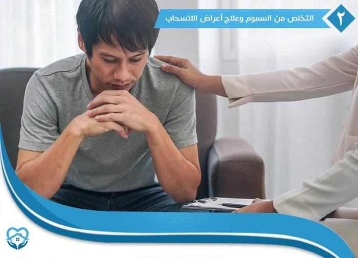 التخلص من السموم وعلاج أعراض الانسحاب