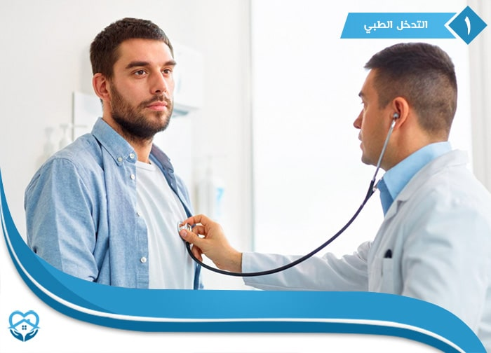 التدخل الطبي
