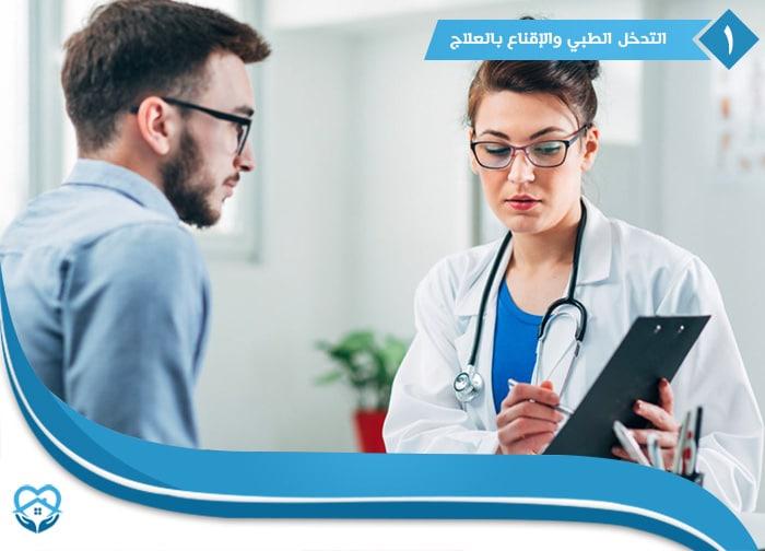 التدخل الطبي والإقناع بالعلاج
