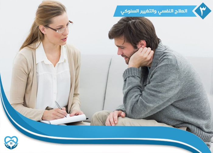 العلاج النفسي والتأهيل السلوكي