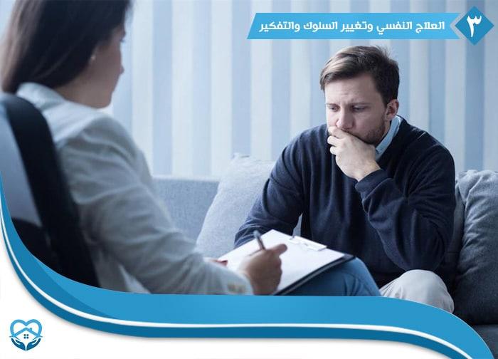 العلاج النفسي وتغيير السلوك والتفكير