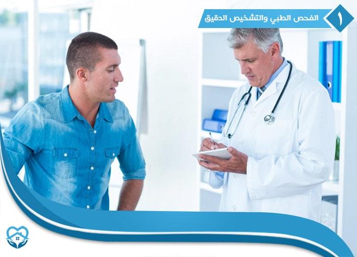 الفحص الطبي والتشخيص الدقيق
