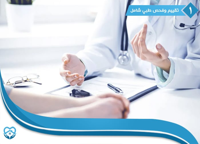تقييم وفحص طبي شامل