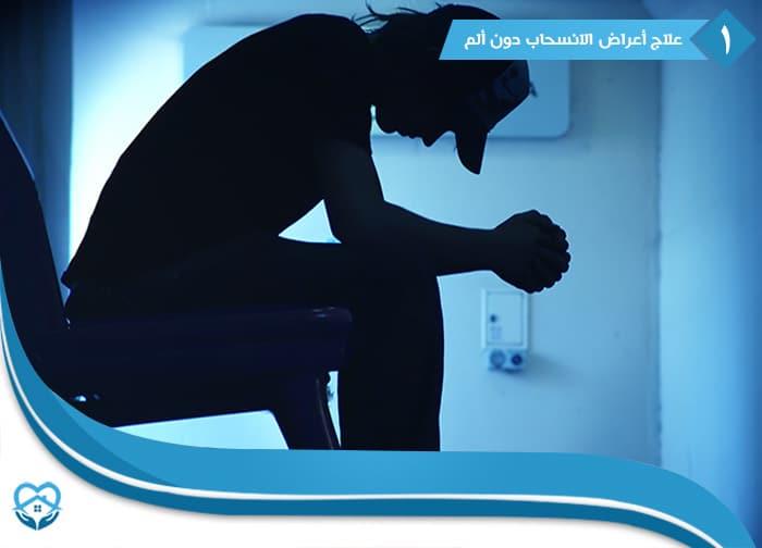 سحب السموم وعلاج أعراض الانسحاب دون ألم: