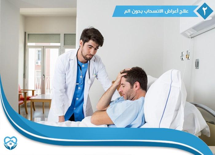 علاج أعراض الانسحاب بدون الم