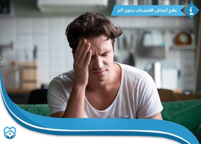 علاج أعراض الانسحاب بدون ألم