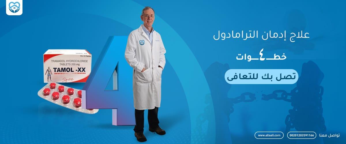 علاج إدمان الترامادول 4 خطوات تصل بك للتعافي دون ألم