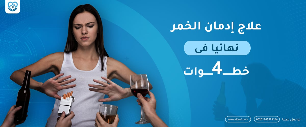 كيفية علاج إدمان الخمر نهائيا في 4 خطوات؟