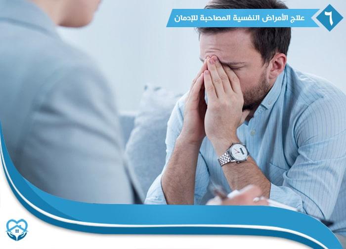 علاج الأمراض النفسية المصاحبة للإدمان