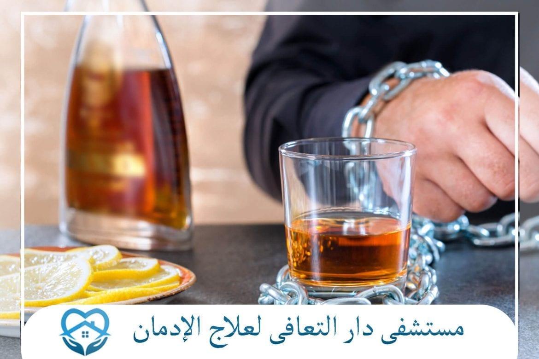 علاج إدمان الخمر