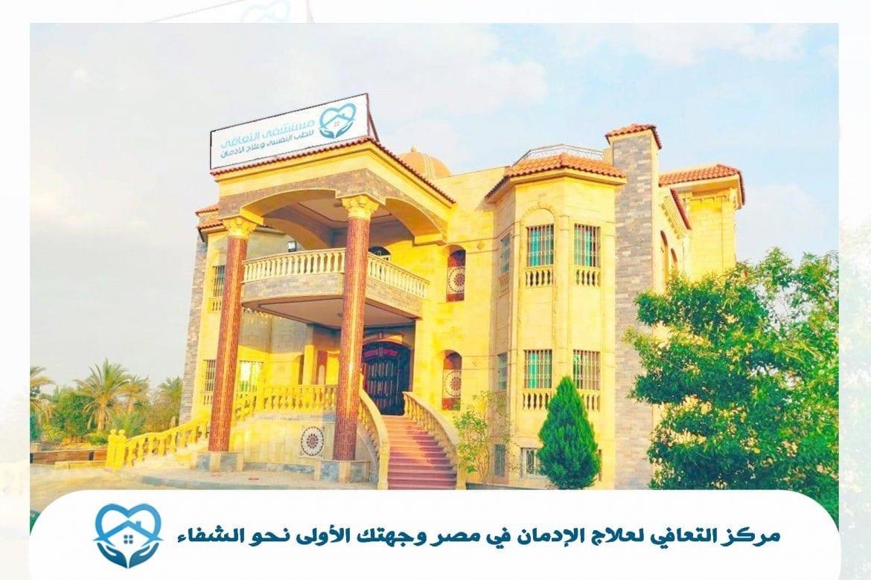 مركز التعافي لعلاج الإدمان في مصر