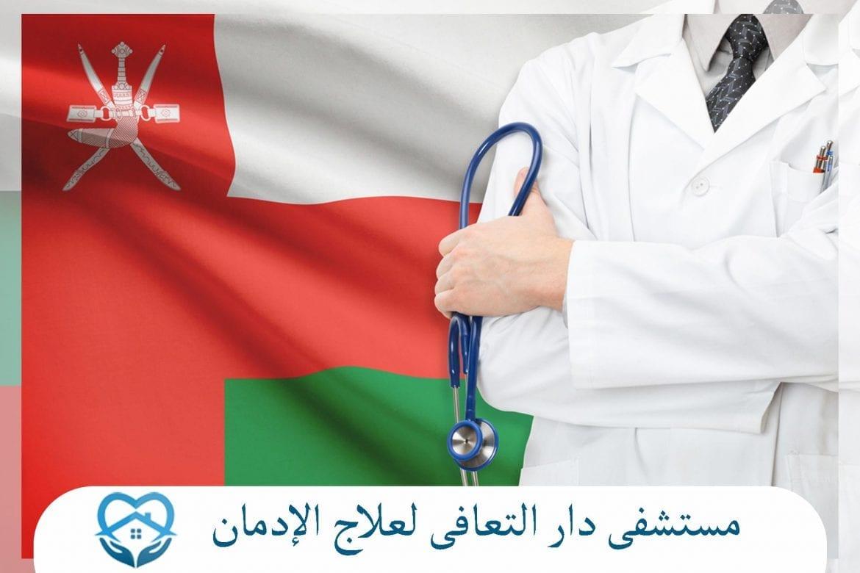 مراكز علاج الادمان في سلطنة عمان