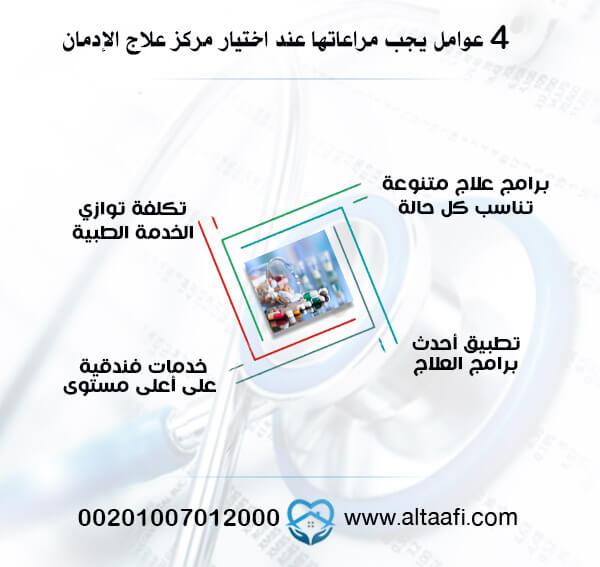 عوامل-يجب-مراعاتها-عند-اختيار-مركز-علاج-الإدمان-س (1)