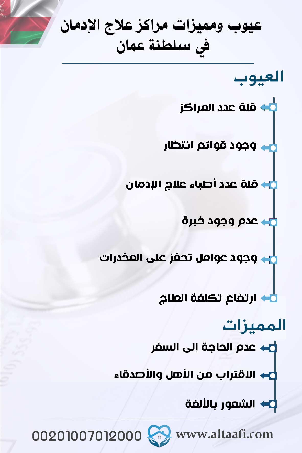 عيوب-ومميزات-مراكز-علاج-الإدمان-في-سلطنة-عمان-و