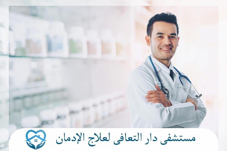 مراكز علاج الادمان في مصر