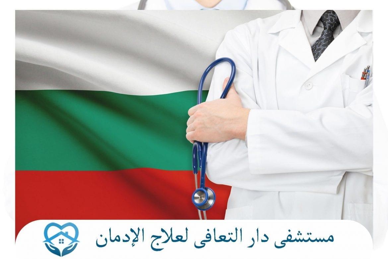 مراكز علاج الادمان في الكويت