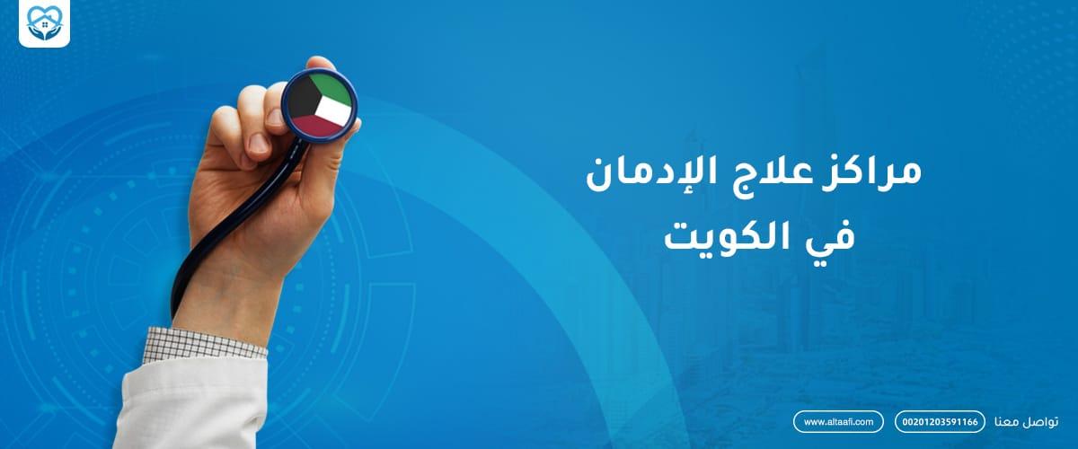 مراكز علاج الإدمان في الكويت 8 أسباب لا تجعلها خيارك الأفضل