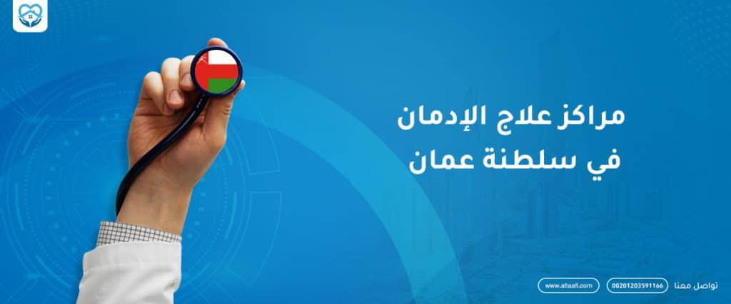 مراكز علاج الإدمان في سلطنة عمان