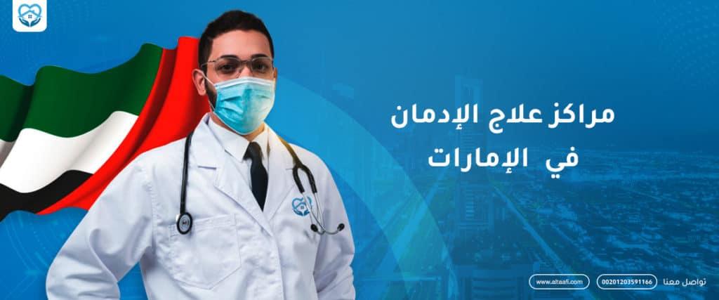 أفضل مركز لعلاج الإدمان في الإمارات
