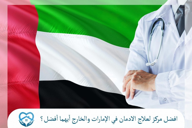 افضل-مركز-لعلاج-الادمان-في-الإمارات-والخارج-أيهما-أفضل؟