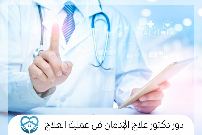 دور دكتور علاج الادمان في عملية العلاج
