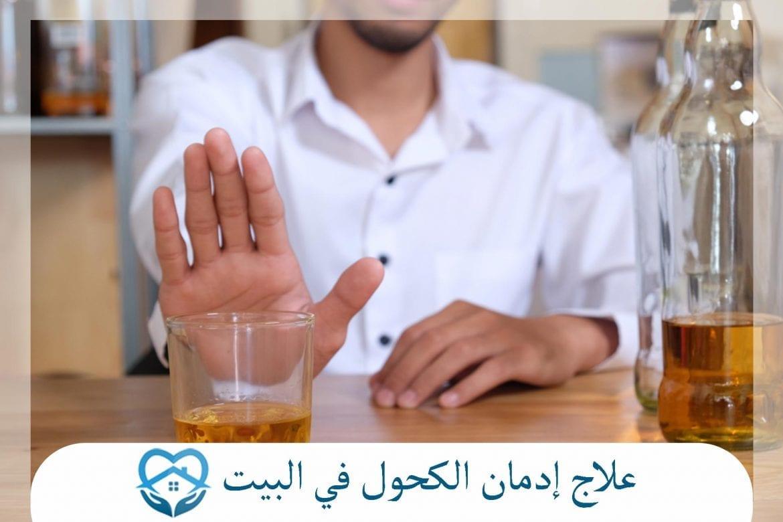 علاج ادمان الكحول في البيت