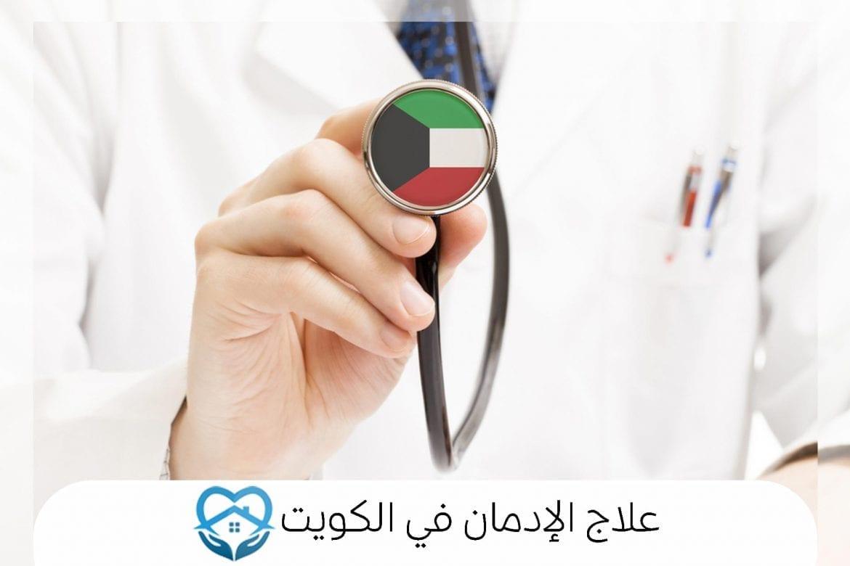 علاج الادمان في الكويت