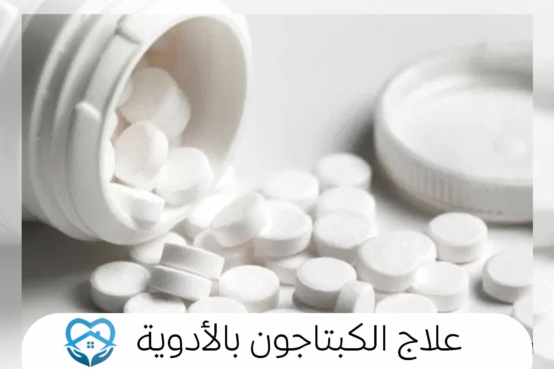 علاج الكبتاجون بالادوية