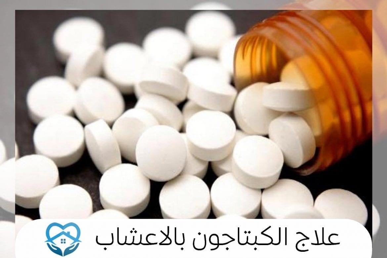 علاج الكبتاجون بالاعشاب