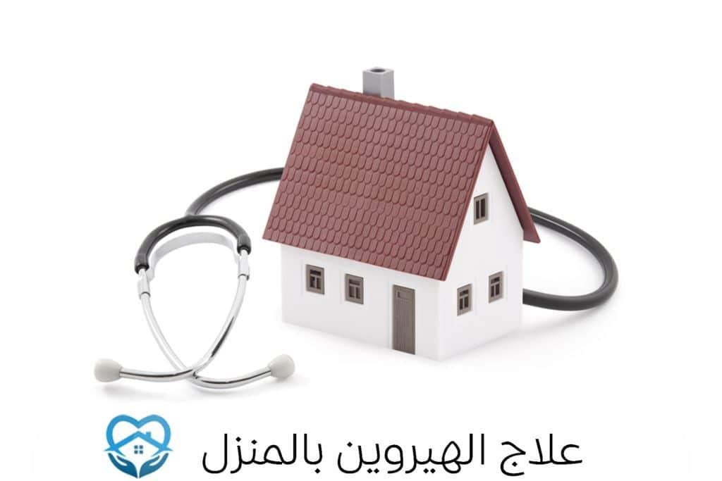 علاج الهيروين بالمنزل