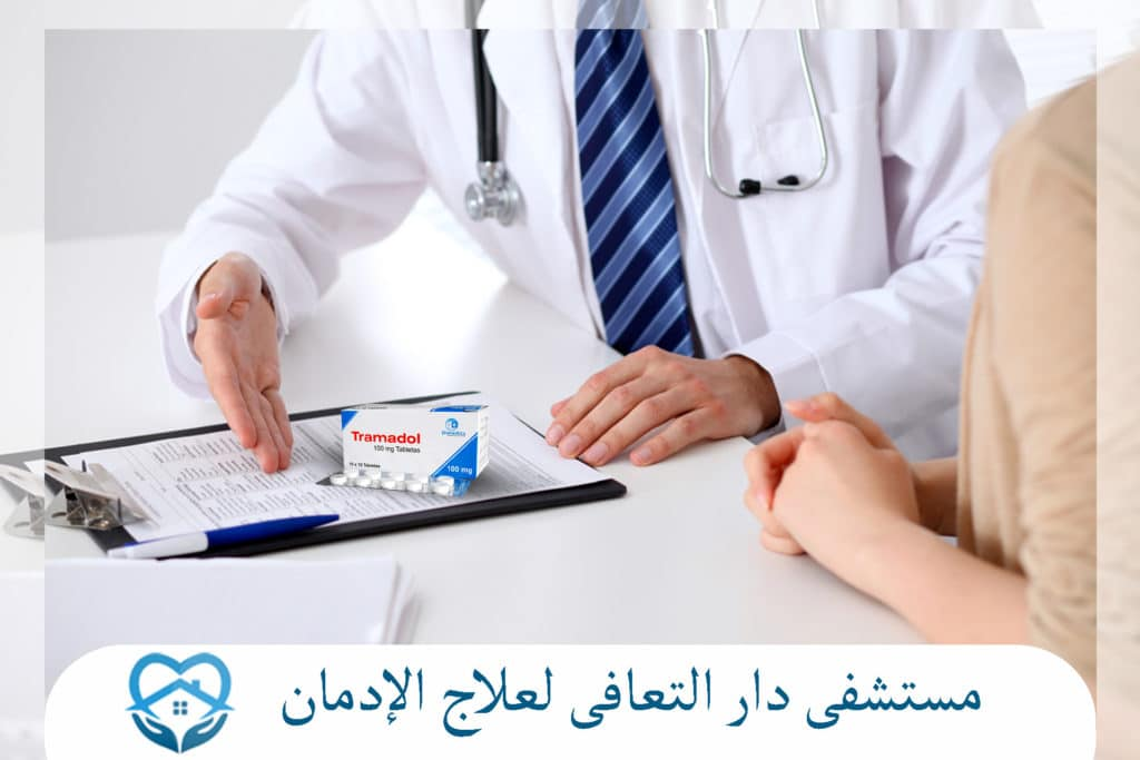 كيفية-علاج-ادمان-الترامادول-بدون-الم