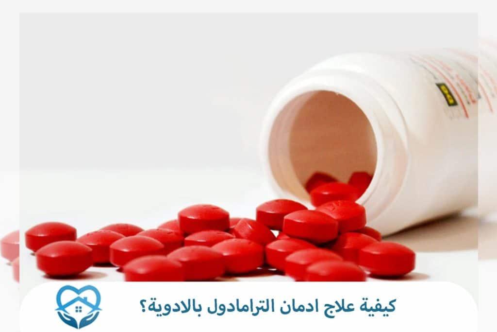علاج ادمان الترامادول بالادوية