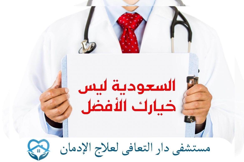 مراكز-علاج-الادمان-في-السعودية
