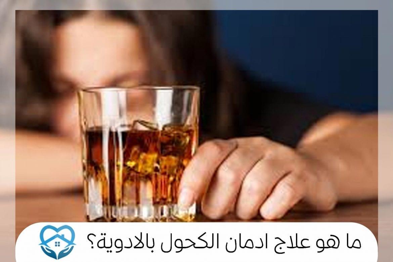 علاج ادمان الكحول بالادوية