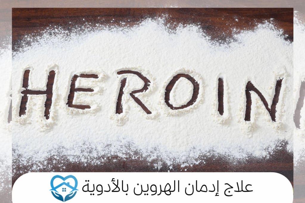 علاج ادمان الهيروين بالادوية