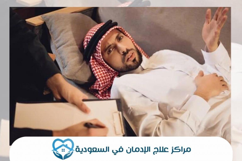 مراكز علاج الإدمان في السعودية