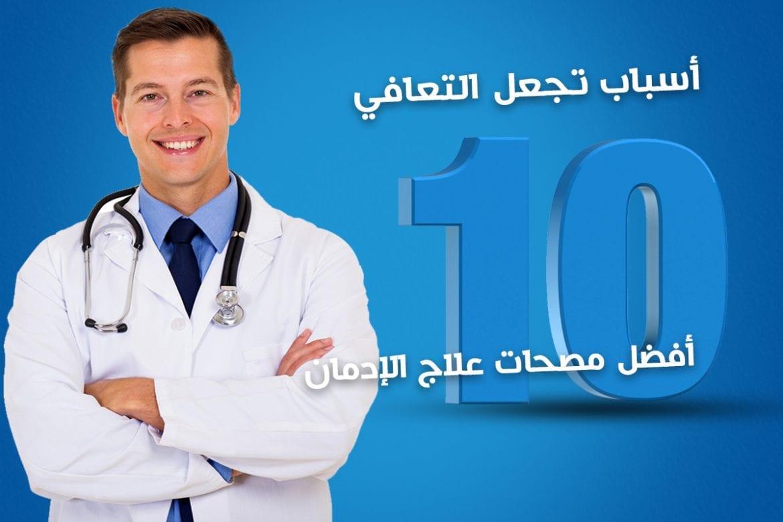 10 أسباب تجعل مصحة التعافي أفضل مصحات علاج الإدمان