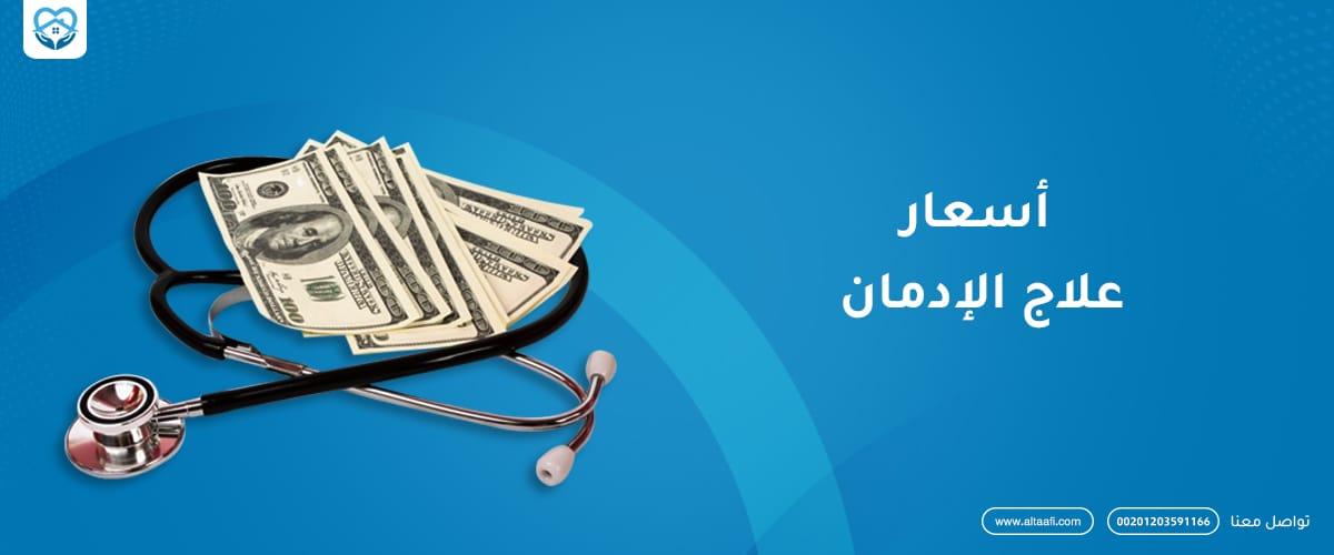 أسعار علاج الإدمان