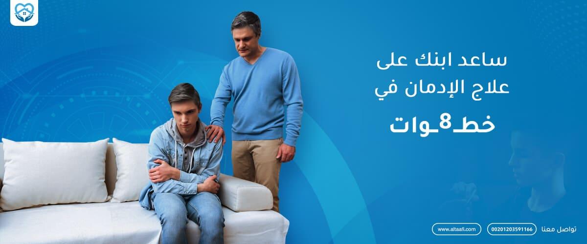 ساعد ابنك على علاج الإدمان في 8 خطوات