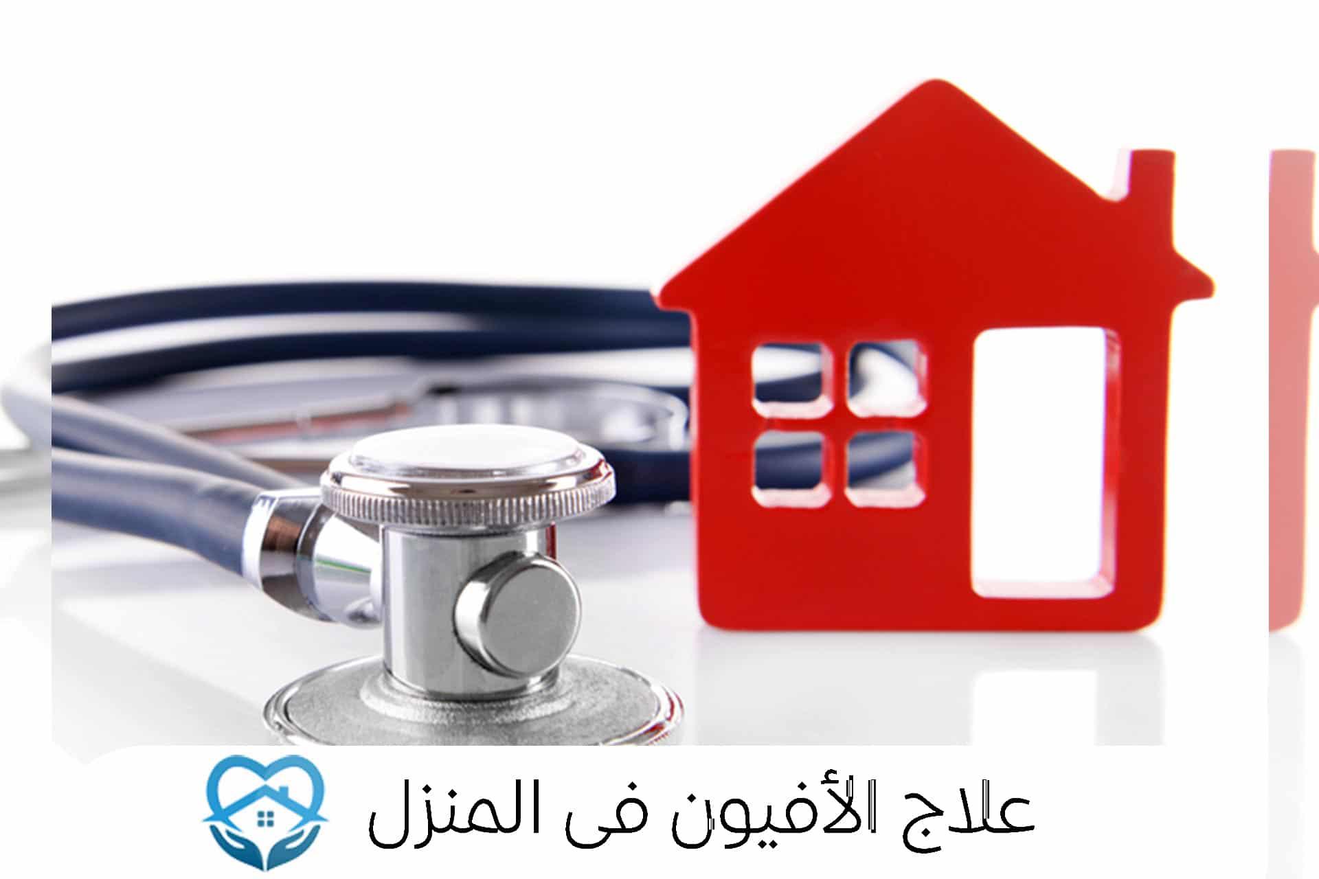 علاج الافيون في المنزل