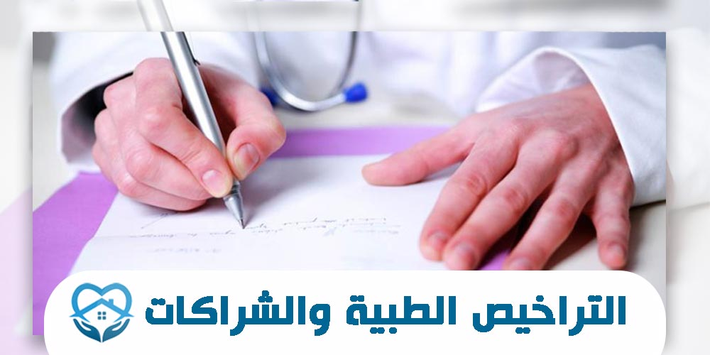 التراخيص-الطبية- والشراكات