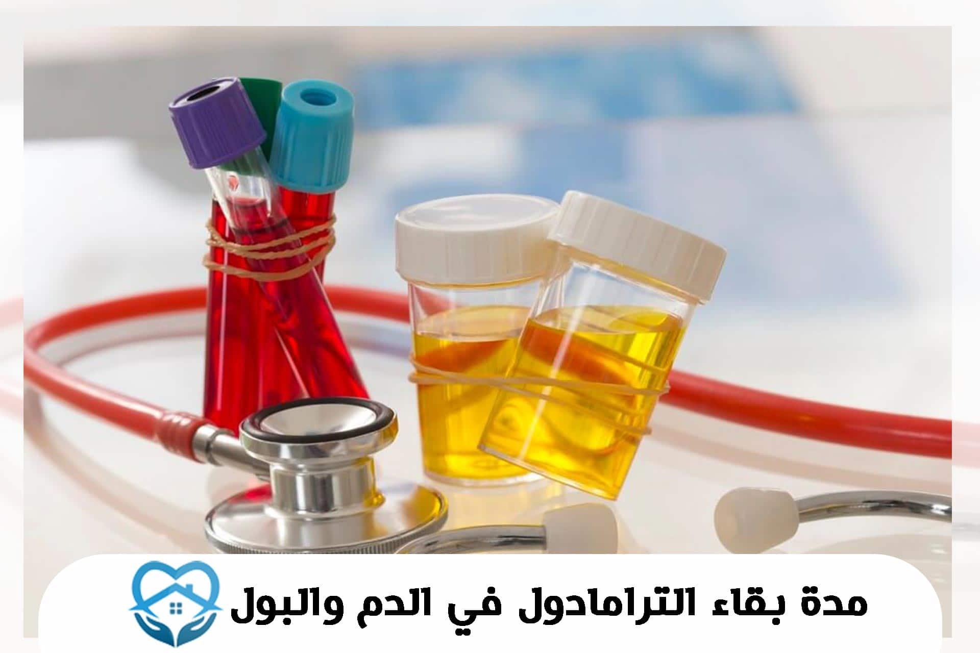 مدة -بقاء- الترامادول-في-الدم-والبول